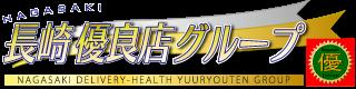 長崎デリヘル「長崎優良店グループ」オフィシャルサイト ロゴ
