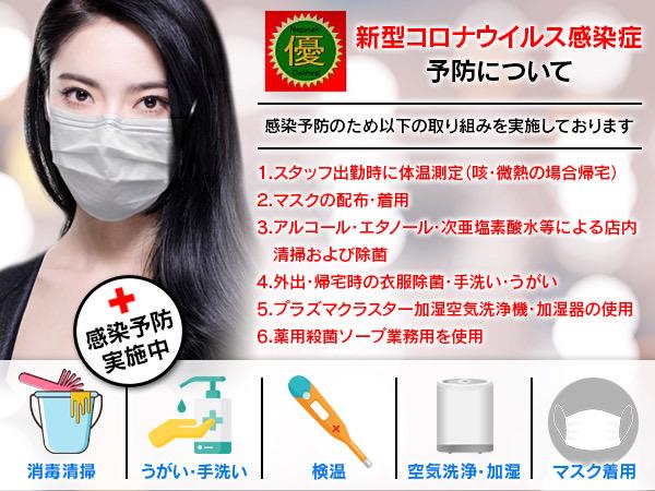 新型コロナ肺炎の予防対策