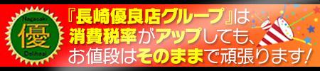 「長崎優良店グループ」は消費税率がアップしてもお値段はそのままで頑張ります!
